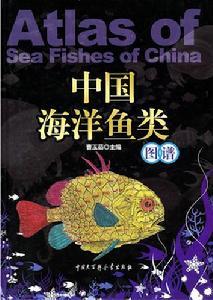 中国海洋鱼类图谱